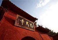 千年白馬寺,藏寶大雄殿