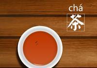 佑寫:生活如茶,只會苦一陣子,不會苦一輩子