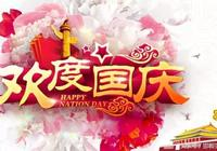 我親愛的祖國,生日快樂!