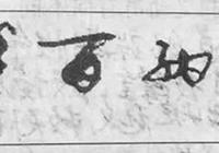 中考試卷驚現江湖書法,書法家們朋友圈看法不少,打了誰的臉?
