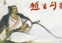 34.勾踐臥薪嚐膽 成就一方霸業!