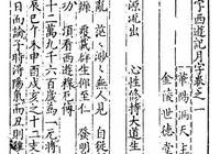 古典名著《西遊記》是不是吳承恩寫的?