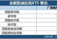 全新凱迪拉克XT5上市,售32.97-46.97萬元