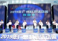 2019年廣州科技活動周在廣東科學中心隆重拉開帷幕