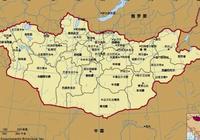 外蒙古稱謂是怎麼來的,蒙古分內外,內蒙古和外蒙古是如何界定的