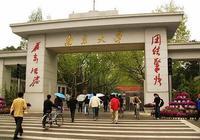 南京大學和深圳大學,如何選擇?