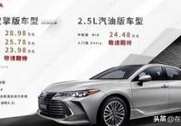 豐田推出全新中型旗艦轎車,亞洲龍將在3月22日正式上市