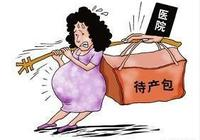 對於孕37周的孕媽來說,什麼時候準備待產包合適?該準備哪些實用的單品呢?