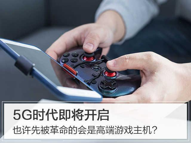 5G時代即將開啟,也許先被革命的會是高端遊戲主機?