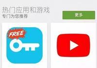 Google Play 應用商店可能重返中國市場