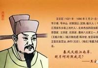 王安石變法的歷史教訓