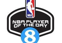 「直播吧評選」NBA今日最佳球員