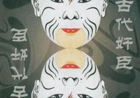 撲克兩副《中國古代奸臣》