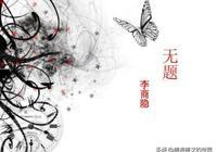 清代落魄才子,一絕美作化用李商隱三首名篇,成500年來最美情詩
