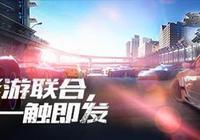深耕IP戰略,咪咕攜手環球影業推出《速度與激情8》同名手遊