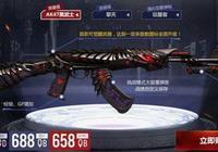 cf手遊裡AK47伯爵值得買嗎?