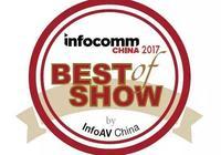 "InfoComm China ""Best of Show"""
