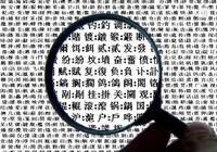 新考訂版繁體、異體、古今字用法