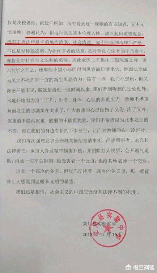 """河南欒川""""學生打老師""""案10日再次開庭,將當庭宣判!你要是老師會求法庭寬恕學生嗎?"""