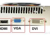 DVI接口和VGA接口使用區別是什麼?