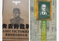 主觀看庫爾斯克會戰《回憶與思考》和《失去的勝利》裡的細節