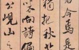 米芾《蜀素帖》亦稱《擬古詩帖》中華第一美帖