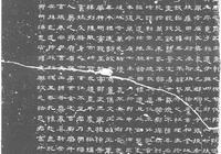 漢代隸書之《曹全碑》