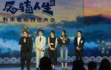 電影《反轉人生》定檔發佈會,夏雨、閆妮、宋茜、潘斌龍亮相