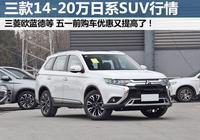 這幾款日系SUV五一前又降價,售14-20萬,還買本田CR-V嗎?