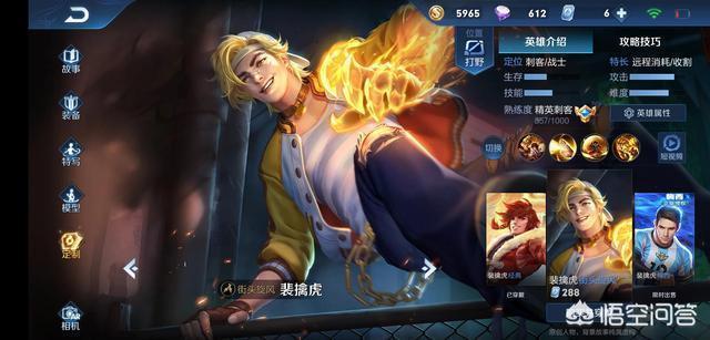 王者榮耀官宣聖鬥士皮膚,和玩家打了一個啞謎,玩家猜是裴擒虎皮膚,這種可能性大嗎?