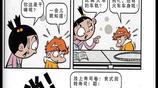 阿衰漫畫:名副其實的阿衰與大臉妹的校園精彩生活 嗝嗝嗝嗝嗝嗝