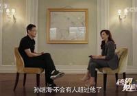 孫繼海:中國足球還沒站起來,就先富起來