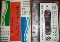 (YY)老磁帶/《中國名歌精選》胡鬆華/李谷一/呂文科/馬玉濤等演唱