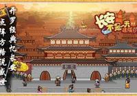 移動平臺遊戲推薦:中國風開羅遊戲