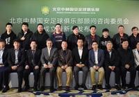 官方:北京國安成立顧問諮詢委員會,高洪波、金志揚在列
