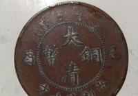 河北滄州藏家大清銅幣(宣統年造)