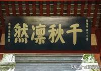 什麼建什麼極?故宮裡的匾額都出自哪位皇帝之手?又都是什麼用意?