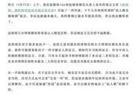 劉強東與女學生屬個人行為,鈦媒體趙何娟發起輿論抵制京東,京東是否可以起訴趙侵權呢?