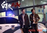 《白夜追凶》版权已被Netflix买下,《白夜追凶》达到哪一部美剧的水准?