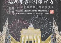 '世界郵票上的中國文化展'在法蘭克福開幕贏得德中社會各界讚譽