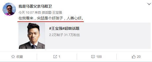 馬蓉父親馬陽衛:宋喆是好孩子,王寶強中傷我們