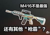 """《刺激戰場》M416是公認槍王,但每張地圖都有獨特的""""最強槍霸"""",分別都有什麼特點?"""