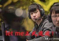 RNG前教練風哥發推支持let me:你是我帶過最好的上單,加油!