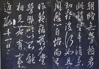 【煙雲江湖】蘭州的國寶重器-甘肅省博物館所藏《淳化閣帖》碑刻