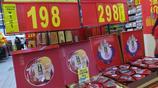 湖北宜昌:超市打折促銷盒裝月餅 散裝月餅熱銷