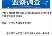 中國石油集團測井有限公司原副總經理楊再生接受紀律審查和監察調查