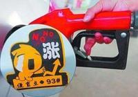 【今日油價】油價將上漲?預計上調48元/噸!