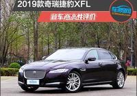 2019款奇瑞捷豹XFL新車商品性評價
