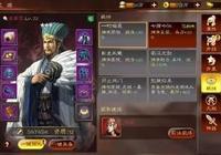 三國光榮史