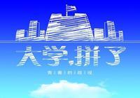 2017陝西高考理科估分560,能上陝西什麼大學?